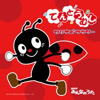 CDシングル「てんとうむし」