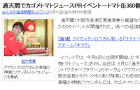 120810_news