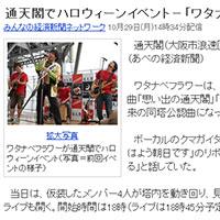 121029_news