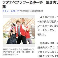 130722_news