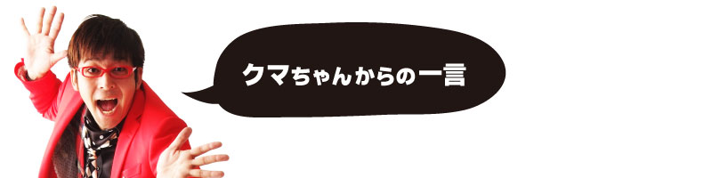 image_kumachan_800