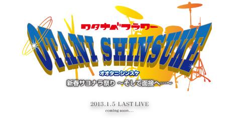 130105_logo