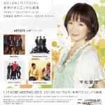 平松愛理プロデュース1.17 KOBE MEETING 2013