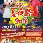 たわわちゃんと夏夜祭2013