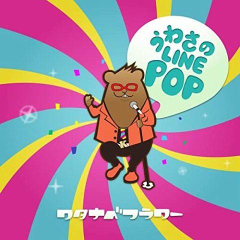 うわさのLINE POP