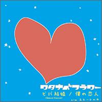 CDシングル「ビバ結婚(special edition)/僕の恋人」