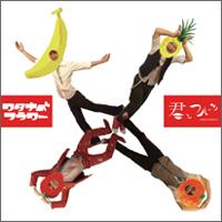 CDシングル「君とフルーツ」