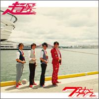 CDシングル「走る男」(<CDエクストラ>「走る男」プロモーションビデオ)