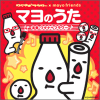CDシングル「マヨのうた/元気がE」(大阪限定マヨおかきCD付きスペシャルバージョン)