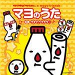 マヨのうた/神戸ストラット(神戸限定マヨおかきCD付きスペシャルバージョン)