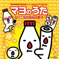 CDシングル「マヨのうた/神戸ストラット」(神戸限定マヨおかきCD付きスペシャルバージョン)