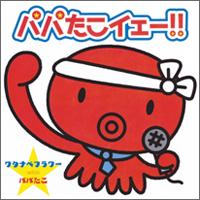 CDシングル「パパたこイェー!!」(ライブ会場限定販売)