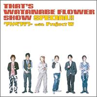 ミニCDアルバム「That's WATANABE FLOWER SHOW SPECIAL!!」