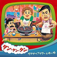 CDシングル「タン・タン・タン」(うた:ワタナベフラワー&ゆーゆ)