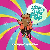 配信限定シングル「うわさのLINE POP」