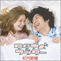 ミニCDアルバム「ビバ結婚」