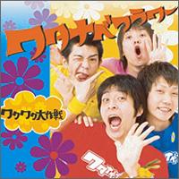 ミニCDアルバム「ワクワク大作戦」