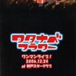 ワタナベフラワーワンマンライブ!2006.12.24 at 神戸スタークラブ