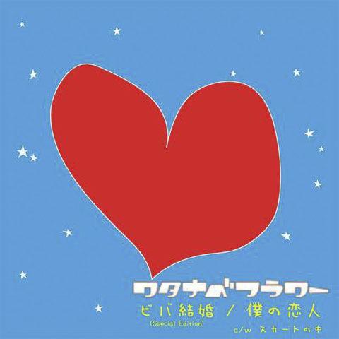 ビバ結婚(special edition)/僕の恋人