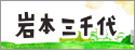 岩本三千代
