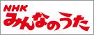 NHKみんなのうた