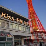 200px-Kiss-FM_KOBE_and_Kobe_Port_Tower001