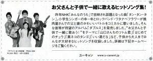 yomiuri_yu_kantokansai_140619