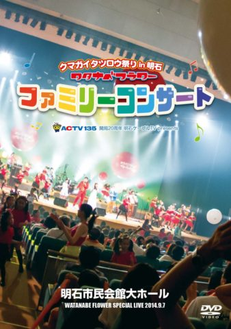 ワタナベフラワーファミリーコンサート