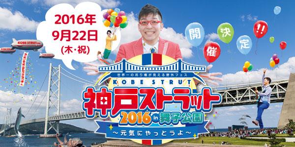 神戸ストラット2016 in 舞子公園