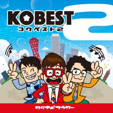 KOBEST2