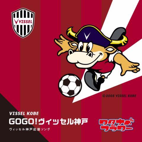 GO!GO!ヴィッセル神戸