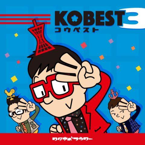 KOBEST3